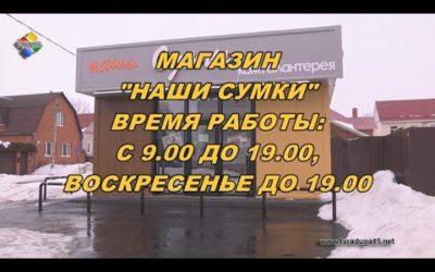 Фирменный магазин фабрики «Медведково» открылся в Павловском Посаде