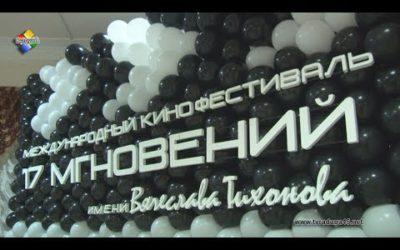 В Павловском Посаде стартовал III международный кинофестиваль «17 мгновений…»  им. Вячеслава Тихонова