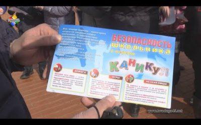 Павловопосадские полицейские провели акцию «Каникулы должны быть безопасными»