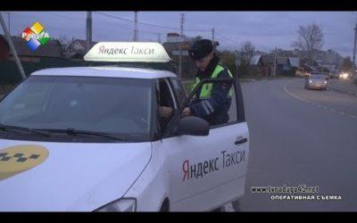 9 апреля на территории обслуживания Мо МВД России «Павлово-Посадский» стартовало оперативно-профилактическое мероприятие «Такси»