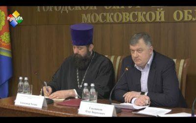 Глава городского округа Олег Соковиков провел встречу со священнослужителями