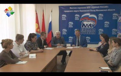 Павловопосадские единороссы провели круглый стол по вопросам реализации нацпроектов