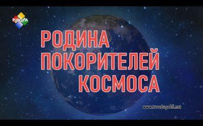Павловский Посад – родина покорителей космоса