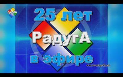 Телеканалу «Радуга» – 25 лет