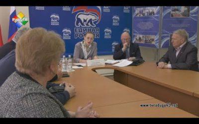 В местном отделении всероссийской политической партии «Единая Россия» прошло заседание фракции