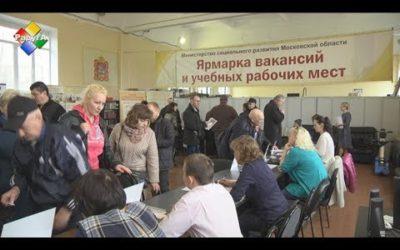 Ярмарка вакансий прошла в Павлово-Посадском центре занятости