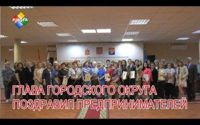 Глава городского округа поздравил предпринимателей с праздником