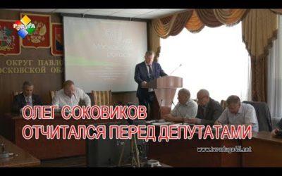 Олег Соковиков отчитался перед депутатами о работе администрации округа за 2018 год