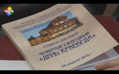 Пятый ежегодный «День краеведа» прошел в Музейном комплексе «Княжий двор»
