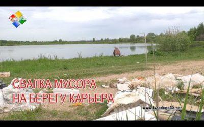 Свалка мусора появилась на берегу карьера в микрорайоне Филимоново