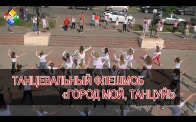 Танцевальный флешмоб «Город мой, танцуй!»