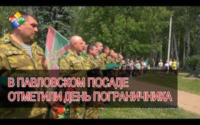 В Павловском Посаде отметили День пограничника