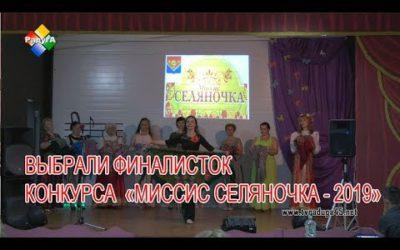 В сельских поселениях выбрали финалисток ежегодного конкурса «Миссис селяночка 2019»