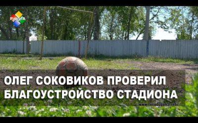 Глава городского округа Олег Соковиков проверил благоустройство стадиона «Ленинградский»