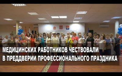 Медицинских работников чествовали в Павловском Посаде в преддверии профессионального праздникa