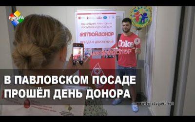 В Павловском Посаде прошёл традиционный День донора