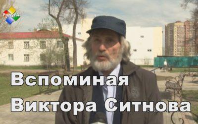 Вспоминая Виктора Ситнова
