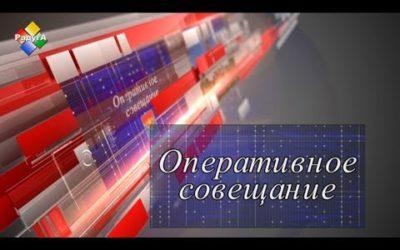 Оперативное совещание 31 03 20