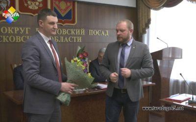 Денис Семенов избран главой городского округа Павловский Посад