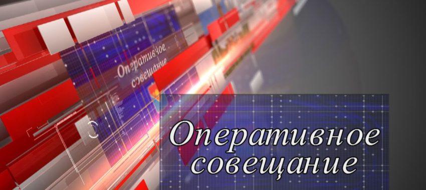 """28 июня Денис Семенов провел """"Оперативное совещание"""""""