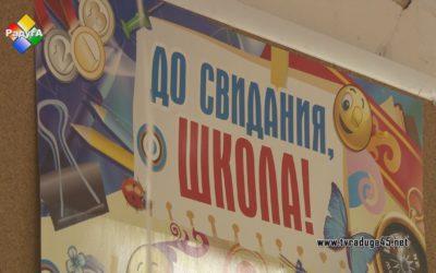 «Детство, прощай». В городском округе Павловский Посад прошли выпускные вечера