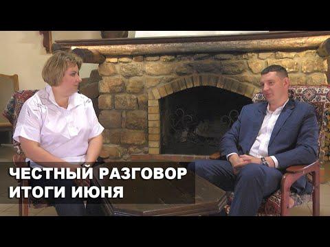 """Денис Семенов подвел итоги июня в программе """"Честный разговор"""""""