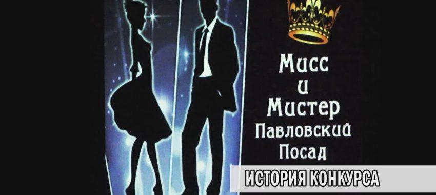 МИСС И МИСТЕР ПАВЛОВСКИЙ ПОСАД. ИСТОРИЯ КОНКУРСА