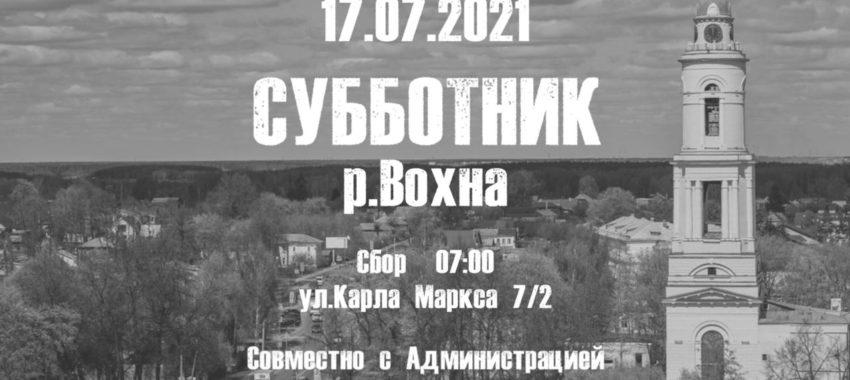 Субботник на реке Вохна пройдет 17 июля
