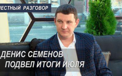Денис СЕМЕНОВ подвел итоги июля