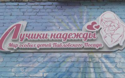 Офис общественной организации «Лучики надежды» готовится к открытию