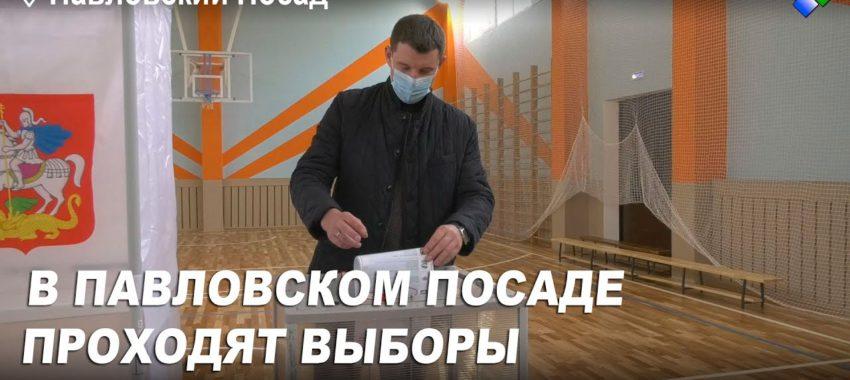 17 сентября в Павловском Посаде стартовали выборы депутатов  Государственной Думы и Московской областной Думы