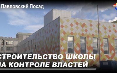 Денис Семенов проверил ход строительства школы в Павловском Посаде