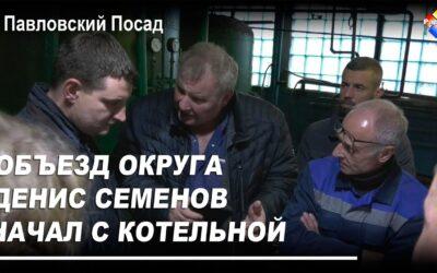 Еженедельный объезд округа Денис Семенов начал с котельной на БЖД