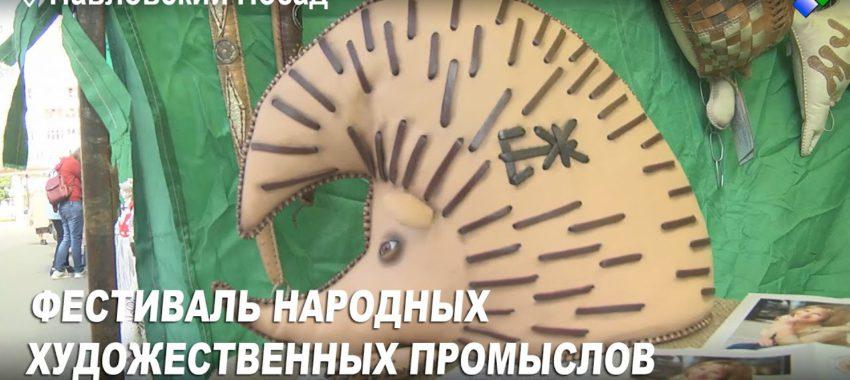 Фестиваль народных художественных промыслов прошел в Павловском Посаде
