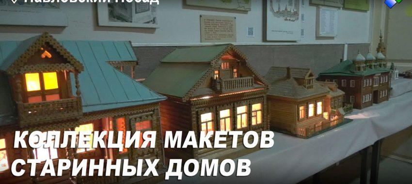 Коллекция макетов старинных домов и храмов хранится в Историко-художественном музее