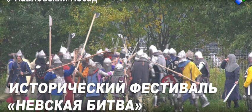 Исторический фестиваль «Невская битва» прошел в Павловском Посаде