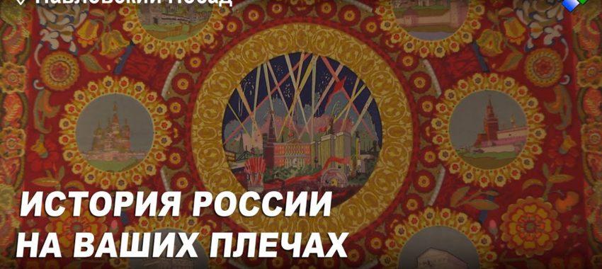 История России на ваших плечах. Сувенирные платки – яркая иллюстрация исторических событий