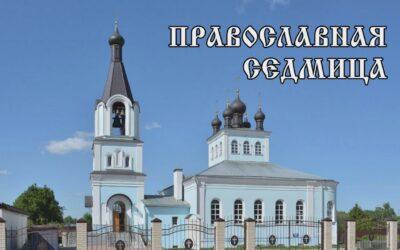 Православная седмица #2