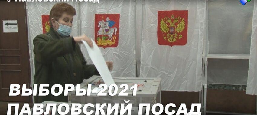 В Павловском Посаде прошли выборы депутатов в Госдуму и Мособлдуму