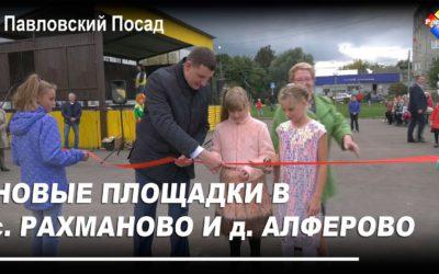 В Павловском Посаде торжественно открыли детские площадки