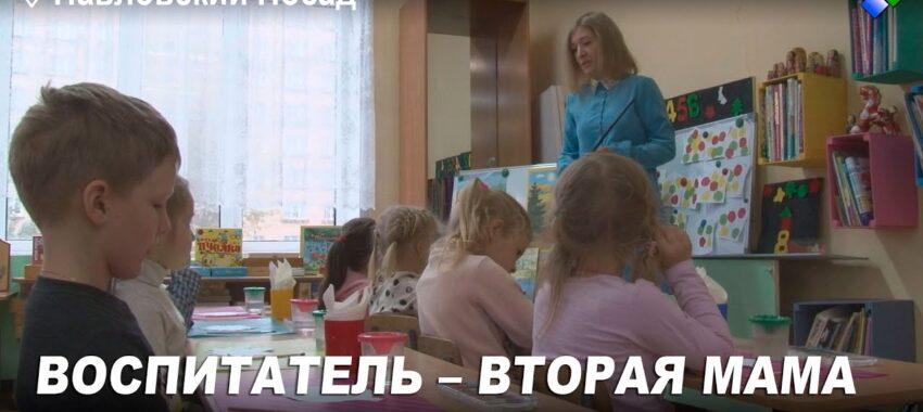 Воспитатель – вторая мама дошколят