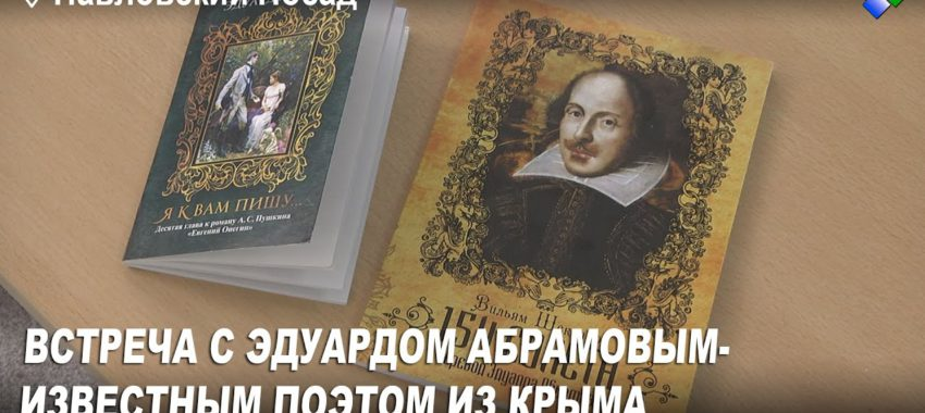 Встреча с Эдуардом Абрамовым-известным поэтом из Крыма