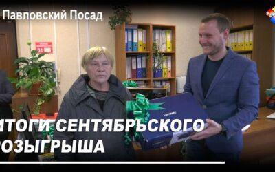 АО «Жилсервис-Посад» подвело итоги сентябрьского розыгрыша