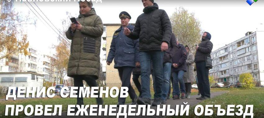 Денис Семенов провел еженедельный объезд территорий Павловского Посада