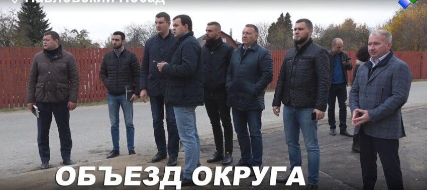 Еженедельный объезд территории округа провел глава муниципалитета Денис Семенов