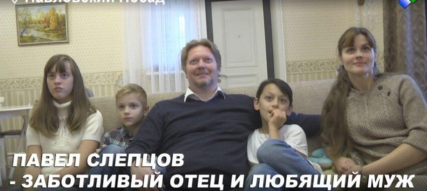 Павел Слепцов – заботливый отец и любящий муж