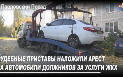 Судебные приставы наложили арест на автомобили должников за услуги ЖКХ