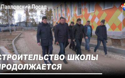 В Павловском Посаде продолжается строительство новой школы