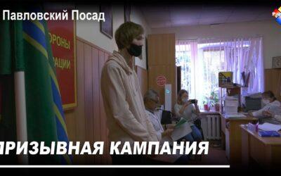 В Павловском Посаде проходит призывная кампания